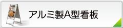 アルミ製A型看板