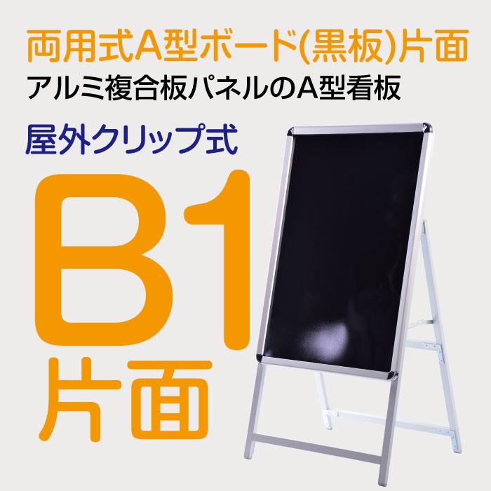 B1-SK