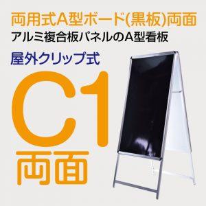 C1-LK
