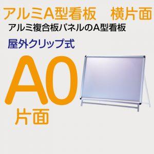 A0-S-G