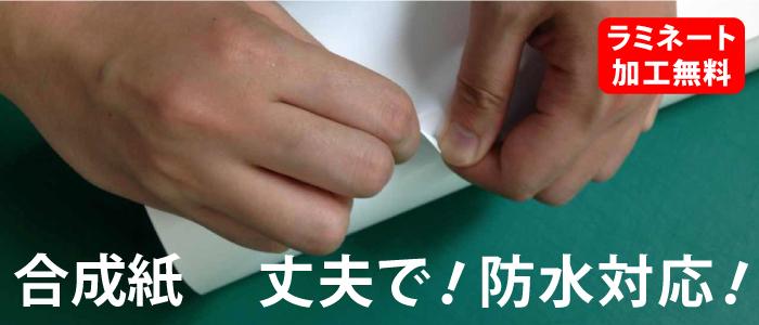 合成紙印刷 防水対尾