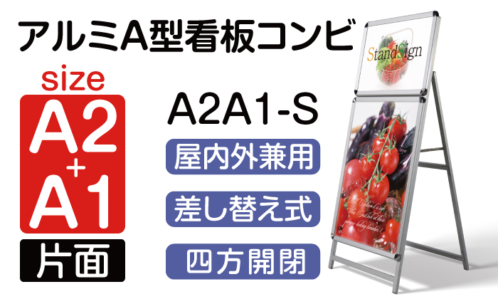 A型看板コンビA2+A1