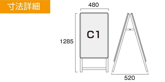 アルミ製スタンド看板