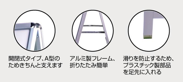 アルミA型看板