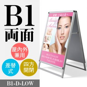 B1-D-low