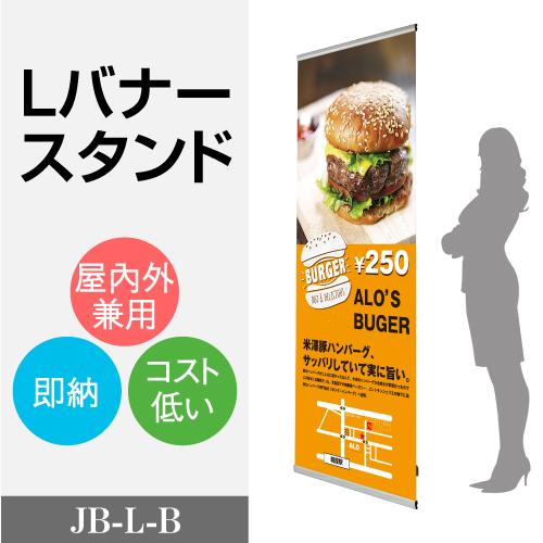JB-L-B