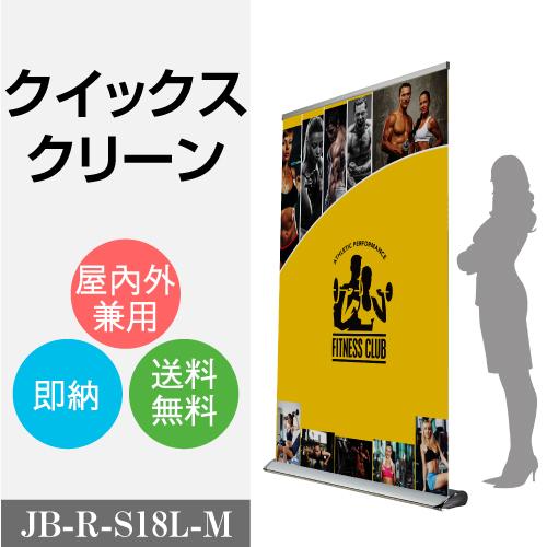 JB-R-S18L-M