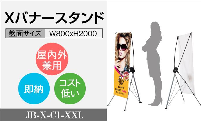 JB-X-C1-XXL1