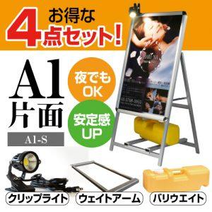 A1-S-4SET