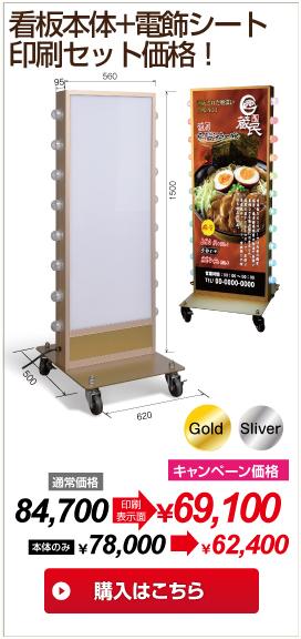 LED薄型電飾スタンド看板