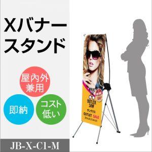 JB-X-C1-M