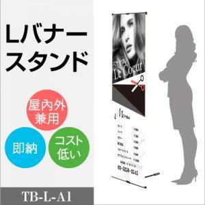 TB-L-A1