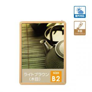 WPG-B2-light