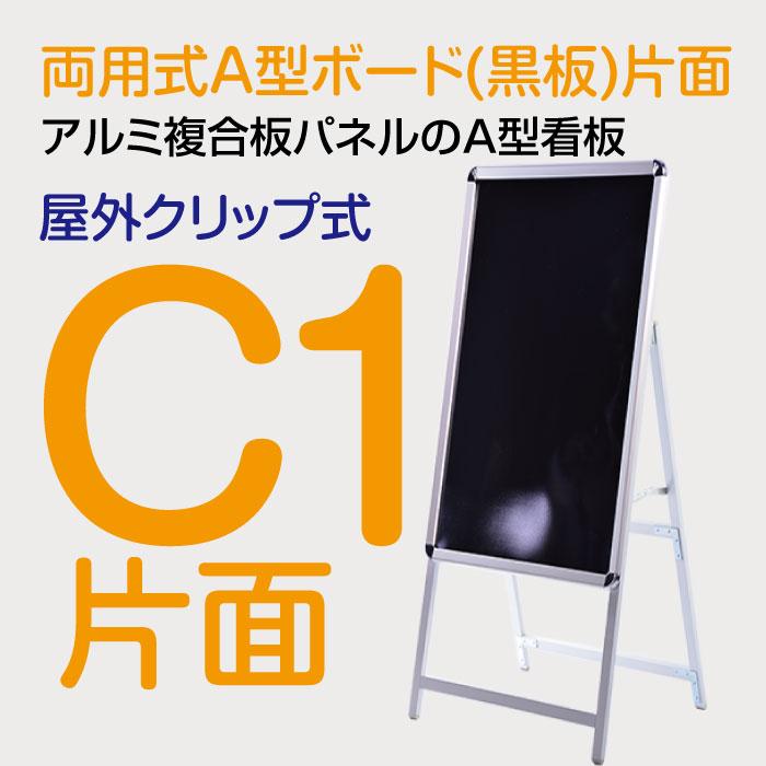 C1-SK