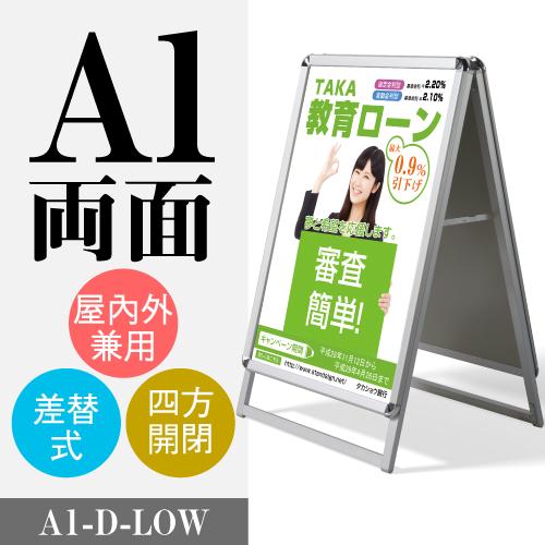 A1-D-low