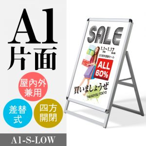 A1-S-low