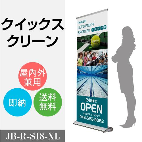 JB-R-S18-XL