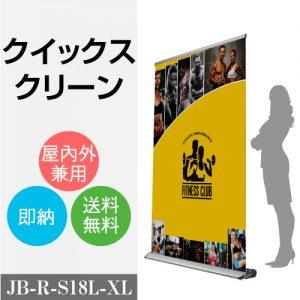 JB-R-S18L-XL