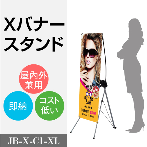 JB-X-C1-XL